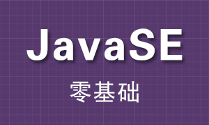 Java教程_IO流_ObjectOutputStream