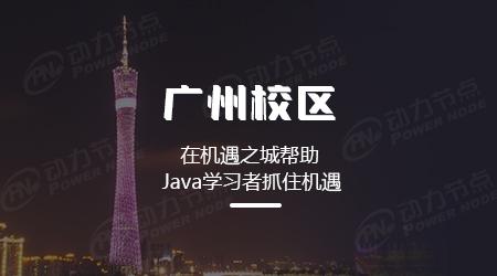 金融圈里的Java教培干將——動力節點廣州分校