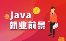 廣州學Java好就業嗎?