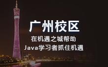 广州Java就业培训我们要从几方面去甄选