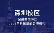 深圳有什么好的培訓機構能培訓Java