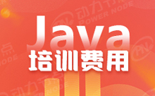 深圳Java培训学费在什么范围