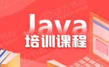 广州高级Java培训课程都有哪些内容