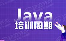 武汉Java课程培训要学多久