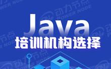 深圳Java培训机构哪个好些