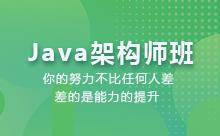 上海Java提升培训,架构师的学习