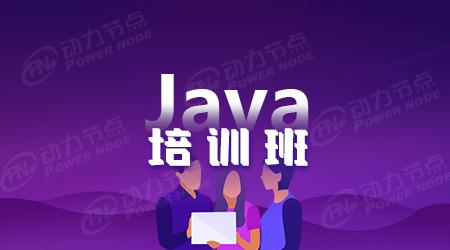 上海Java培训后工资大概是多少