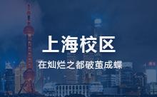 上海Java前端开发培训要多久