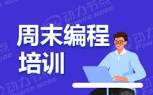 上海Java周末培训班怎么样