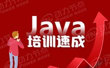 深圳Java网上培训班哪家比较好?