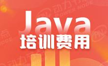 上海Java培训一般是在多少钱