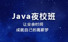 上海Java培训夜校去哪儿学