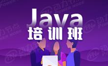 上海市Java培训中心学习详情!