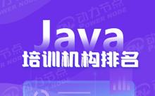上海Java培训学校排行,实力最强的机构