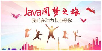 Java培训机构的学费
