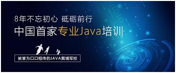 Java编程培训