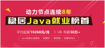 Java编程语言入门