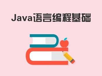 Java培训机构的基础课程内容有哪些?.jpg