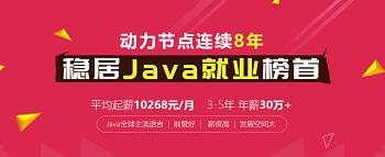 如何选择专业的Java培训机构?.png