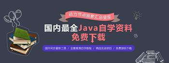 自学Java编程难不难,学多久才能掌握(2).png