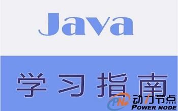 2019最新Java学习线路图.jpg
