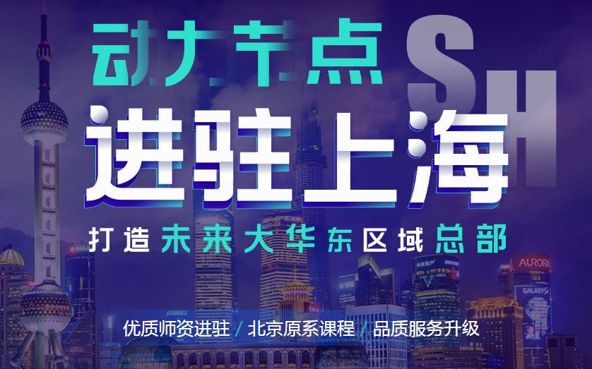 上海软件Java培训机构